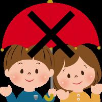 禁止された相々傘